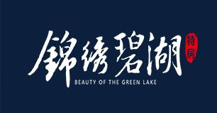 特房锦绣碧湖