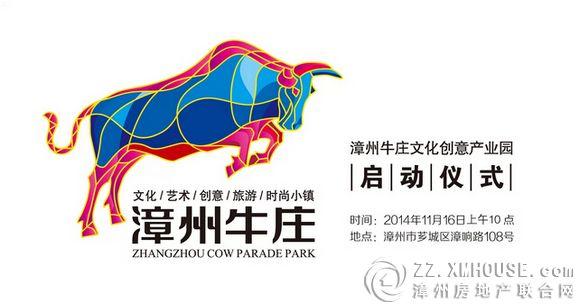 漳州旅游标志设计
