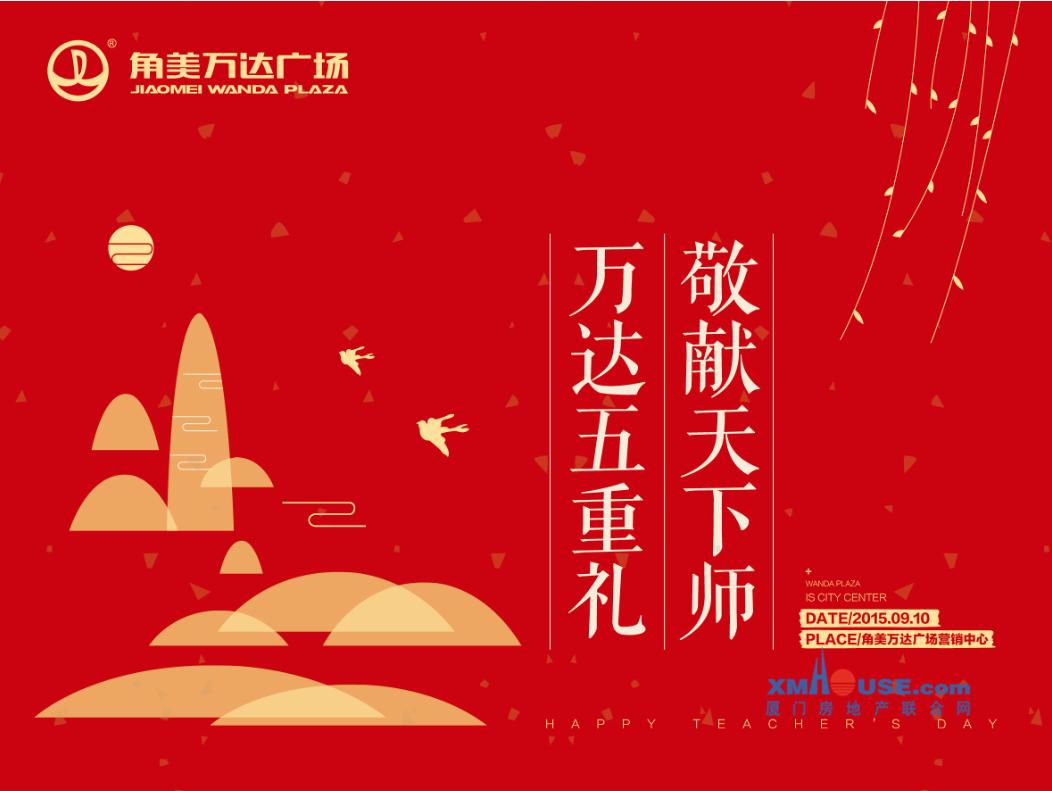 角美万达广场:感恩教师节 五重豪礼特惠团购