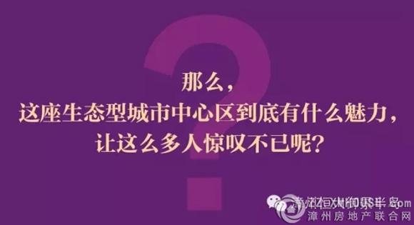 漳州·恒大御景半岛| 实景图