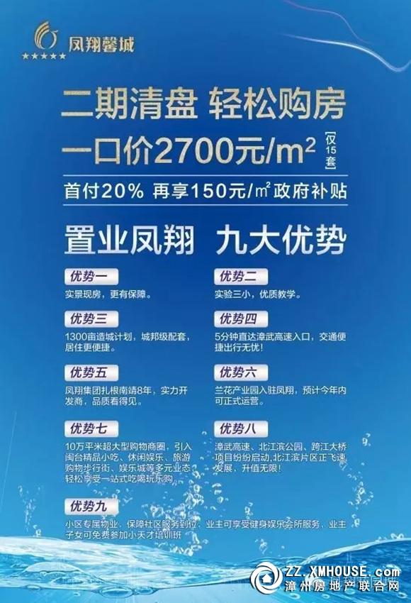 [南靖]凤翔花园城:二期清盘发售 一口价2700元/㎡