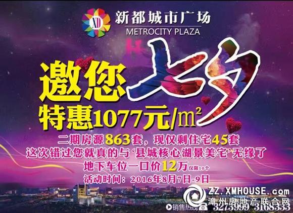 [漳浦]新都城市广场:七夕购房特惠 立减1077元/㎡