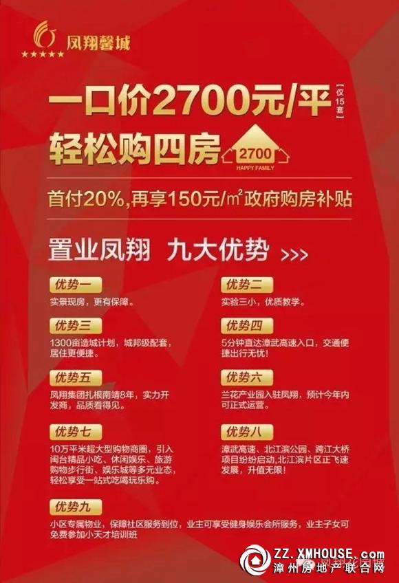 凤翔花园城:一口价2700元/㎡ 中秋博4999元现金