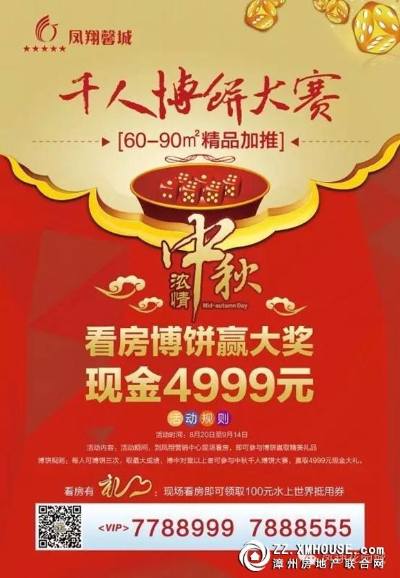[南靖]凤翔花园城:中秋购房 享游轮双人游等5重礼