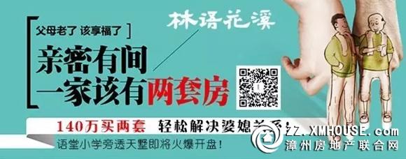 [平和]林语花溪:透天墅即将开盘 预约享2万/套优惠
