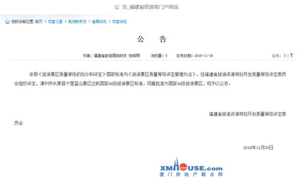 【特大喜讯】十里蓝山创建国家4A级景区获批