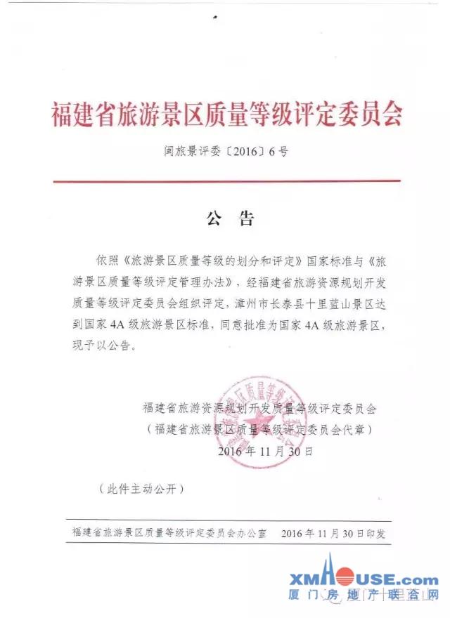 十里蓝山:荣膺国家4A级景区,政府批文正式下达!