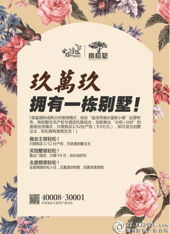 金汤湾:玖萬玖拥有一栋别墅 最后绝版抢定中!
