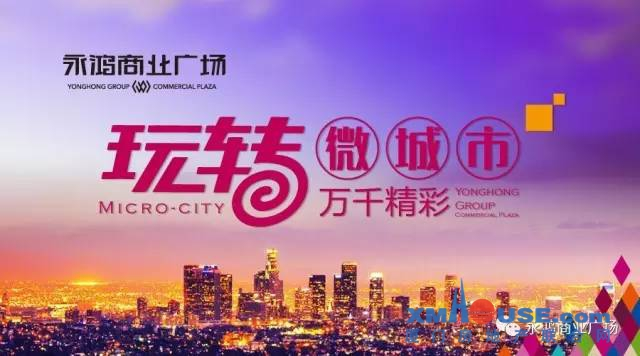 """永鸿商业广场:繁华商圈 精致""""微""""城市"""