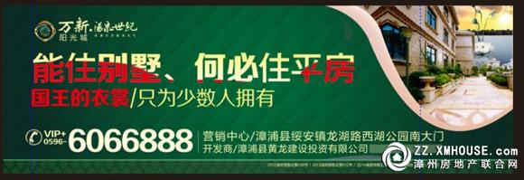 万新汤泉世纪:温泉别墅已推出 均价10000元/㎡