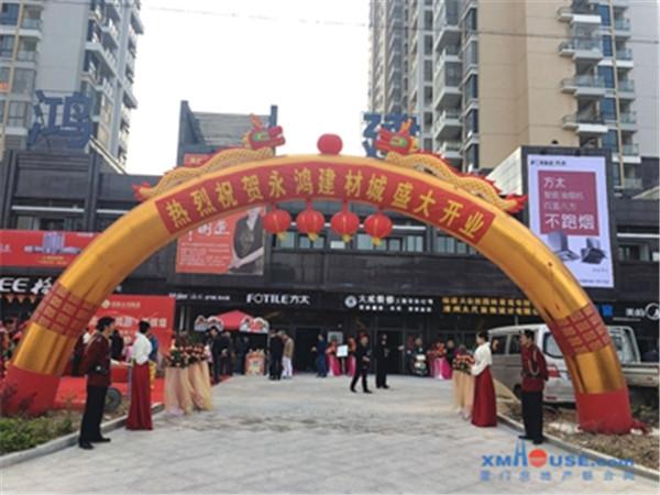 凝聚品牌力量 永鸿建材城12月24日盛大开业