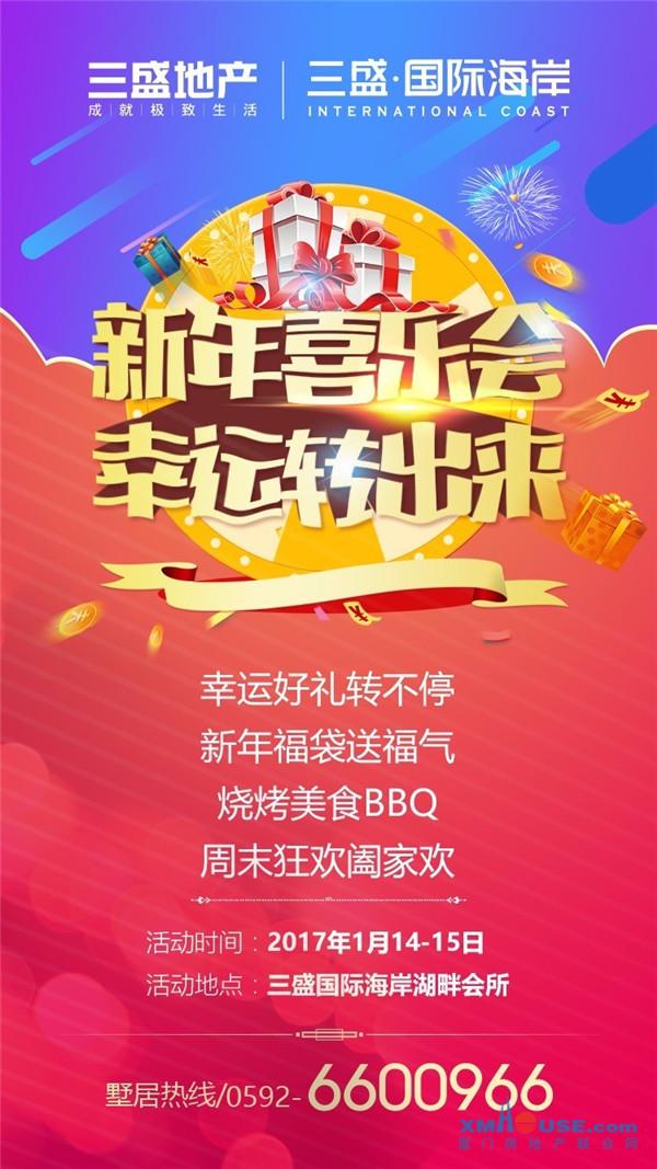 三盛国际海岸:三盛新年喜乐会 幸运好礼转出来