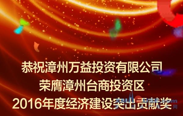 万益广场:万益集团角美台投区纳税第一名