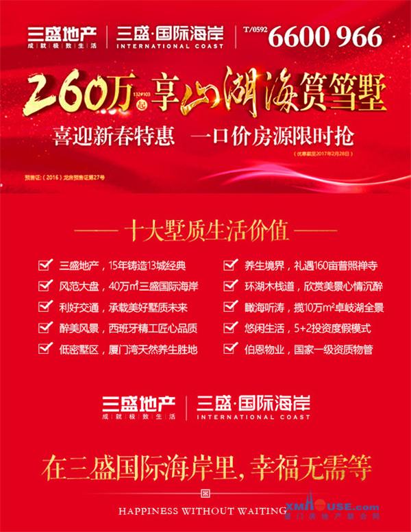 三盛国际海岸:260万起享山湖海筼筜墅