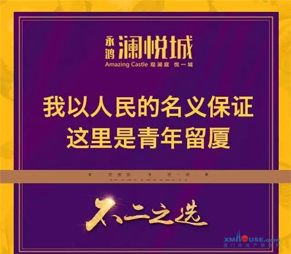 永鸿·澜悦城:这里是青年留厦的不二选择!