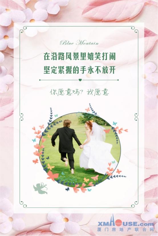 十里蓝山:第六届520全球婚礼show报名开启啦!