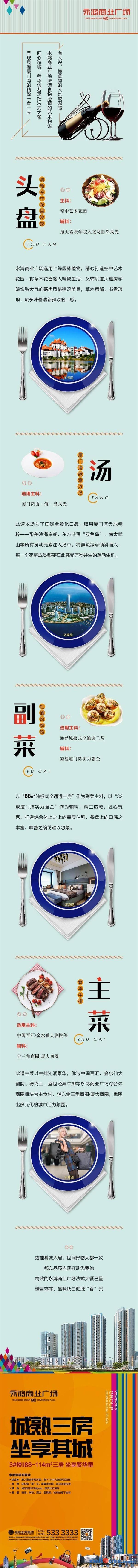 """永鸿商业广场:邂逅不一样的秋日""""食""""光"""