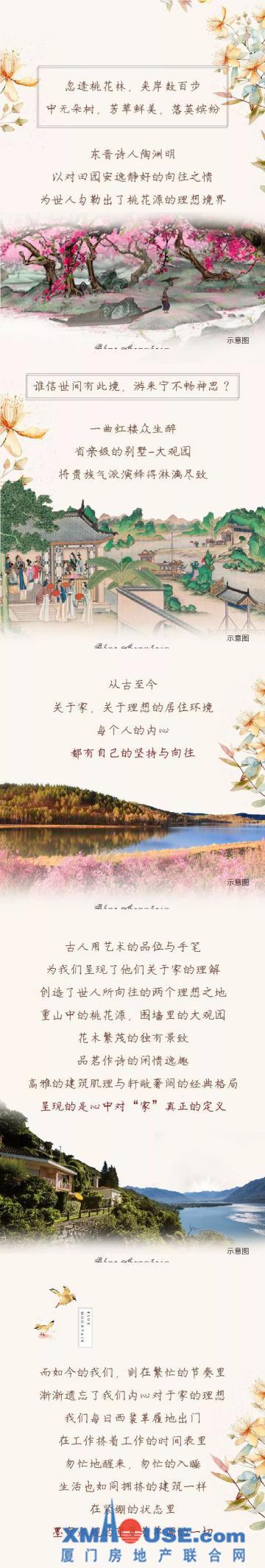 十里蓝山:走进桃花源遇见大观园