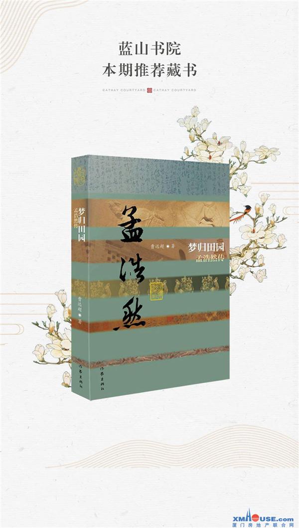 蓝山书院的这本书,竟揭秘了古人梦归田园之谜