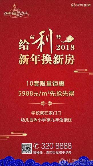[漳浦]万新御景山庄:新春特惠 10套特价5988元/㎡