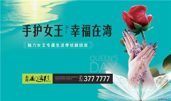 """永鸿厦门湾1号:""""手""""护女王 幸福在湾"""