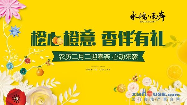 香约全城 3.17永鸿·南岸橙包您的幸福!