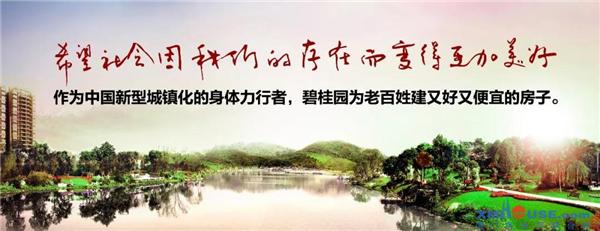 碧桂园·花仙府墅:嵌于自然画作中的『温泉公馆』
