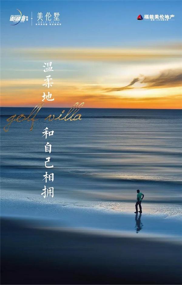澎湖湾·美伦墅:温柔地和自己相拥