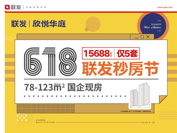 联发·欣悦华庭:金喜六月,15688元/㎡狂享盛惠