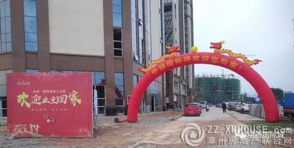 [诏安]中扬国际城:5#楼盛大交房 公寓首付20%