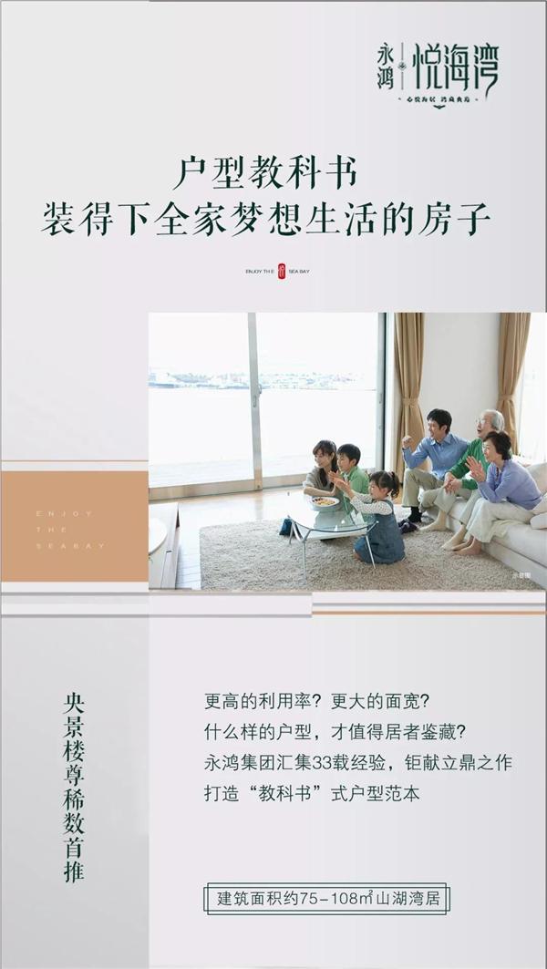 户型教科书:好房子从不会让你失望!