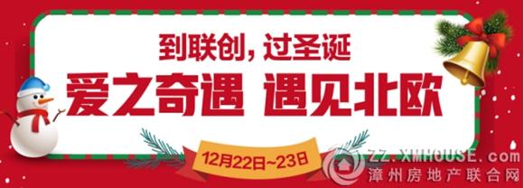 联创圣诞节最嗨活动来袭,福利与礼物齐飞~