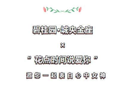 碧桂园城央金座:有奖征集 | 致敬女神,大胆表白!