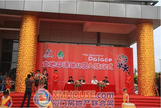 厦门联合网:大地幼儿园入驻